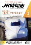 【雑誌】 JR時刻表編集部 / JR時刻表 2017年 3月...