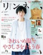 【雑誌】 リンネル編集部 / リンネル 2017年 4月...