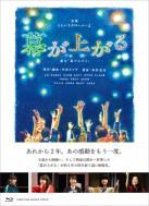 【Blu-ray】 舞台 幕が上がる ブルーレイ特装盤 ...