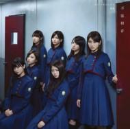 【CD Maxi】 欅坂46 / 不協和音 【TYPE-C】 (+DVD...