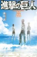 【コミック】 諫山創 イサヤマハジメ / 進撃の巨...