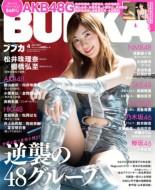 【雑誌】 BUBKA編集部 / BUBKA (ブブカ) 2017年 4...