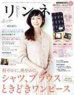 【雑誌】 リンネル編集部 / リンネル 2017年 5月...