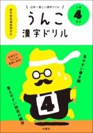 【全集・双書】 文響社編集部 / うんこ漢字ドリル...