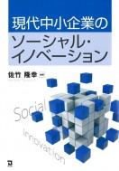 【単行本】 佐竹隆幸 / 現代中小企業のソーシャル・イノベーション 送料無料
