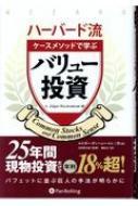 【単行本】 エドガー・ヴァヘンハイム三世 / ハーバード流ケースメソッドで学ぶバリュー投資 ウィザードブックシリーズ 送料無