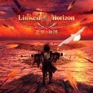 【CD】初回限定盤 Linked Horizon / 進撃の軌跡 ...
