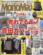 【雑誌】 MonoMax編集部 / Mono Max (モノ・マッ...