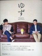 【雑誌】 Talking Rock!編集部 / Talking Rock! 1...