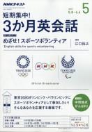 【雑誌】 雑誌 / NHKラジオ 短期集中! 3か月英会...