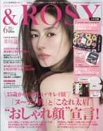 【雑誌】  & Rosy(アンドロージー)編集部 /  & ...