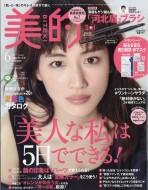 【雑誌】 美的編集部 / 美的 (BITEKI) 2017年 6月...