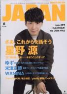 【雑誌】 ROCKIN' ON JAPAN編集部 / ROCKIN' ON J...