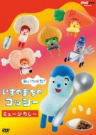 【DVD】 NHK DVD みいつけた! いすのまちのコッシ...