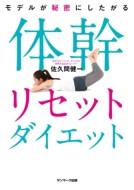 【単行本】 佐久間健一 / モデルが秘密にしたがる...