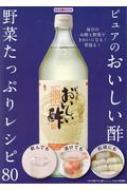 【ムック】 雑誌 / ピュアのおいしい酢 野菜たっ...