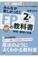 【単行本】 滝澤ななみ / みんなが欲しかった!FPの教科書 2級AFP 17-18年版 送料無料