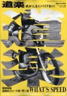 【雑誌】 雑誌 / 道楽 2017年 8月号 送料無料