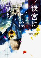 【文庫】 篠原悠希 / 後宮に月は満ちる 金椛国春...