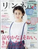 【雑誌】 リンネル編集部 / リンネル 2017年 8月...