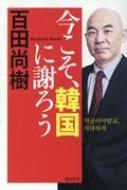 【単行本】 百田尚樹 ヒャクタナオキ / 今こそ、...