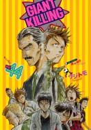 【コミック】 ツジトモ / GIANT KILLING 44 モー...