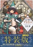 【コミック】 白浜鴎 / とんがり帽子のアトリエ 2...