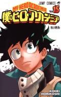 【コミック】 堀越耕平 / 僕のヒーローアカデミア...