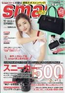 【雑誌】 smart編集部 / smart (スマート) 2017年...