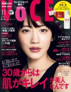【雑誌】 VOCE編集部 / VOCE (ヴォーチェ) 2017年...