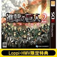 【GAME】 ニンテンドー3DSソフト / 進撃の巨人2 ...