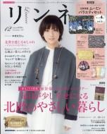 【雑誌】 リンネル編集部 / リンネル 2017年 12月...