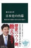【新書】 磯田道史 イソダミチフミ / 日本史の内...