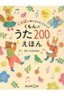 【絵本】 公文教育研究会母国語教材部 / ことばの豊かな子をそだてる くもんのうた200えほん 送料無料