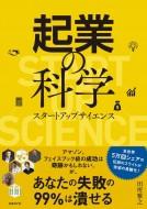 【単行本】 田所雅之 / 起業の科学スタートアップサイエンス
