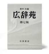 【辞書・辞典】 新村出 / 広辞苑 第七版 机上版 送料無料