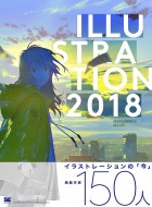 【単行本】 平泉康児 / ILLUSTRATION 2018 送料無...