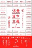 【単行本】 ジェフリー・ミラー / 消費資本主義! 見せびらかしの進化心理学 送料無料