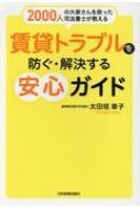 【単行本】 太田垣章子 / 2000人の大家さんを救っ...