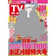 【雑誌】 週刊TVガイド関東版 / 週刊TVガイド 関...