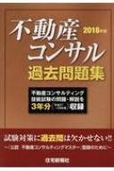 【単行本】 住宅新報社 / 不動産コンサル過去問題集 2018年版 送料無料