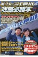 【単行本】 書籍 / ボートレース江戸川攻略必勝本...