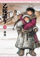 【単行本】 森薫 (漫画家) / 乙嫁語り 10 ハルタ...