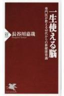 【新書】 長谷川嘉哉 / 一生使える脳 専門医が教...