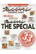 【ムック】 雑誌 / オレンジページ THE SPECIAL ...