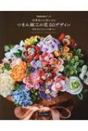 【単行本】 書籍 / 四季折々に咲かせるつまみ細工の花50デザイン 送料無料