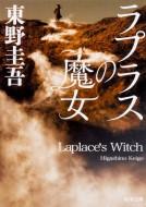 【文庫】 東野圭吾 ヒガシノケイゴ / ラプラスの...