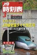 【雑誌】 JTB時刻表 / JTB時刻表 2018年 3月号
