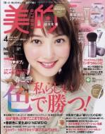 【雑誌】 美的編集部 / 美的 (BITEKI) 2018年 4月...