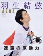 【雑誌】 雑誌 / 羽生結弦 連覇の原動力 AERA (ア...